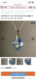 このようなネックレスを作りたいのですが、ヒートン?パーツでこれに似た形のものを探しています。よろしくお願いします 。