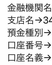 埼玉りそな銀行にお金を振り込んでもらう場合、相手に提示する情報はこれのみで大丈夫ですか?