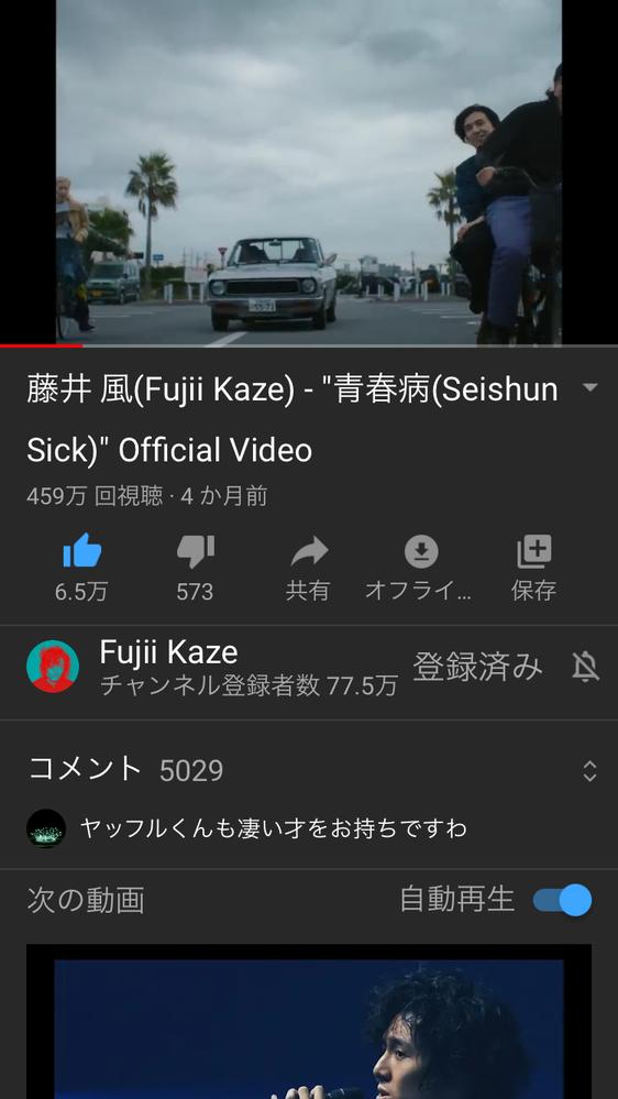 この車はなんという車ですか? 藤井風さんの青春病のミュージックビデオに登場するこの車は何という車でしょうか?