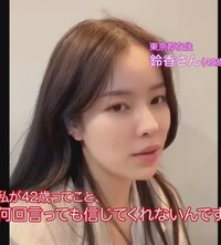 画像あり、この方は誰ですか?アイムピンチという美容液の広告がしつこく掲載されます。 その広告に出てくる方です。 絶対に42歳ではないし、話し方が日本人ではない?と思うんですが。