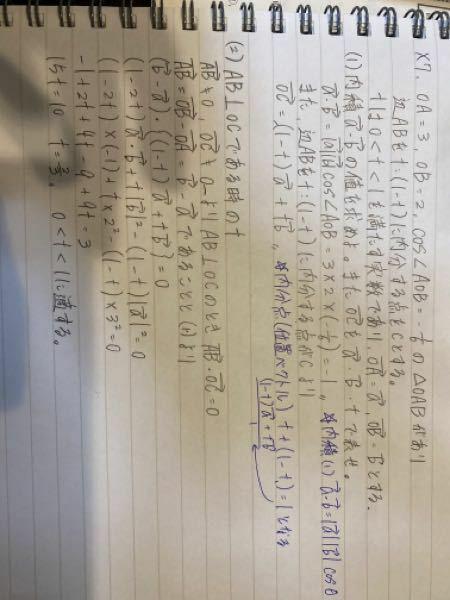 数学の問題です。写真の(2)で最初の式の (→b -→a)・{(1-t)→a+t→b}=0までは理解できるのですがそれ以降の式がなぜそうなるのか理解できません。親切な方解説お願いします。