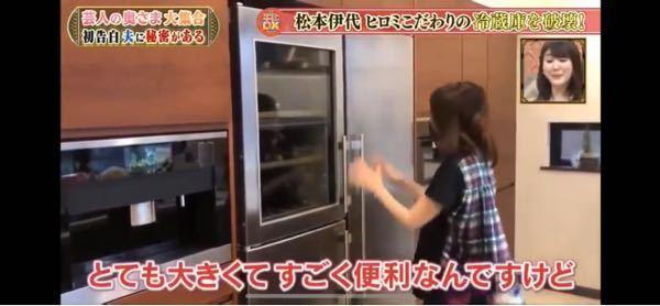 先日テレビでヒロミの奥様が冷蔵庫を紹介してたんですけど、この冷蔵庫はどこのものかわかる方いますか?