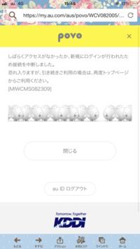 auからpovoに変更手続きをしたいのですが、 一部のところから接続ができませんと出でしまい 進めなくなってしまいます。 対処法や詳しい方教えてください。 ちなみにiPhone8plusです。。