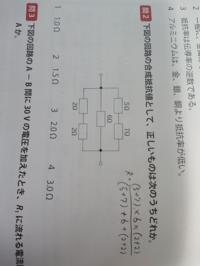 合成抵抗の求め方を教えてもらえませんか? 添付の問2なのですが、手書き箇所の公式では正解になりません。  正解は2.0Ωなのですが・・・
