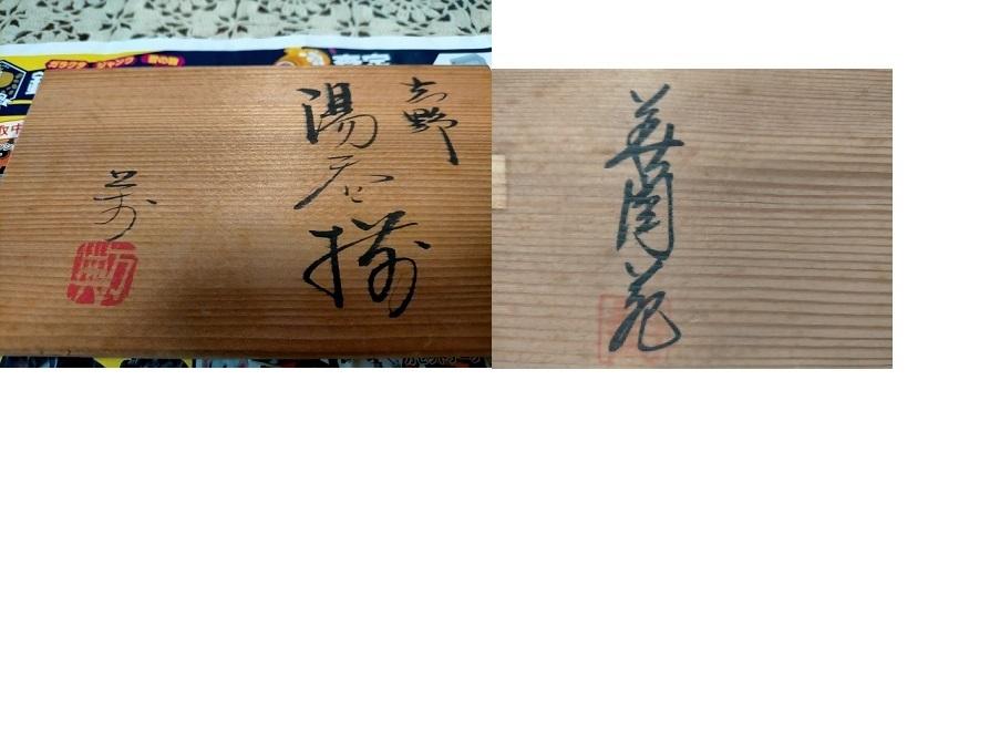 湯呑の木箱に書いてある文字が読めません。 どなたかお分かりになる方がいらっしゃったら教えて頂きたいです。 どうぞよろしくお願い致します。