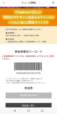 【ポケモンGO】 吉野家アプリのバーコードをスキャンしてもらったけど。 何もならないけどどうすればいいの?
