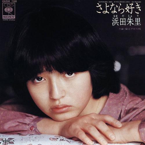 「紀州のドン・ファン」と聞いて、浜田朱里の「さよなら好き」を思い出す人は55歳以上ですか?
