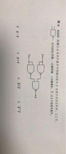 基本情報技術者の画像の問題の解き方が分からないので解説お願いします。