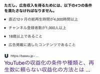 YouTubeの収益化の条件は4000時間とチャンネル登録1000人ですが、これは別アカウントを使って(IPアドレスも別)4000時間再生させて、1000個サブ垢で登録しても収益化条件はクリアー出来るのでしょうか? それともYouTubeにバレて審査が通らないのでしょうか?