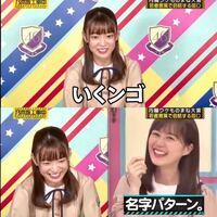 乃木坂46・生田絵梨花ちゃんを『いくンゴ』と名字パターンで呼ぶ乃木坂46・阪口珠美ちゃんが面白いと思いますか?