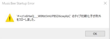 muicbeeが立ち上がらなくなってしまいました 再インストールしても同じです (何度か同じ質問をして恐縮ですが) PCはwin10です。 プログラムなどくわしいかた、何がおかしくなっているのか教えていただければと思います。 画像のメッセージの他に「ErrorLog.dat」というメモ帳が開き 「場所 system.Security.Cryptography.CryptographicExc...