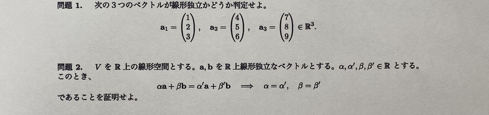 問1の判定と問2の証明の解説をお願いします。