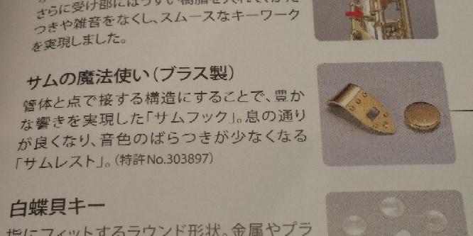 柳沢サックスの「サムの魔法使い」って、特許ってほどのものですか?サンキョーフルートの「ニユーEメカニズム」の方が価値ないですかね?