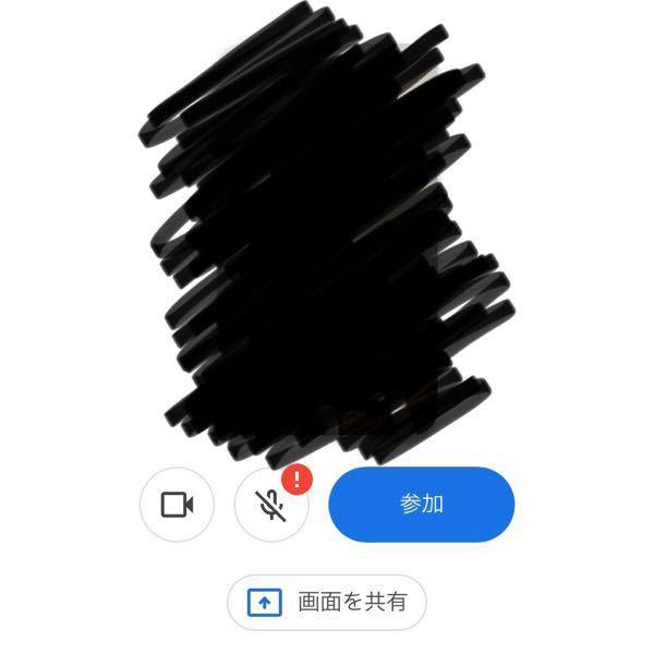 Googlemeetについて Googleミートで、写真のようになっている時は、まだ参加ボタンを押してないので他の参加者に画面は見えていませんよね!? 先程この状態でビデオがオンになっていて、部...
