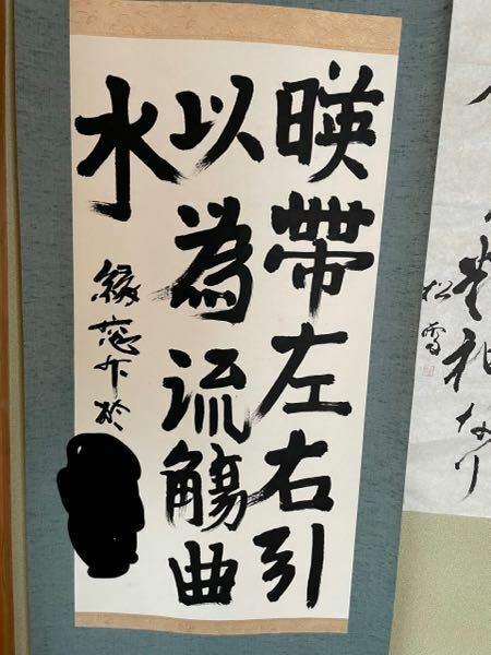 書道や漢字に詳しい人にお聞きしたいです。この漢字はなんと書いてあって、どういう意味なのか、教えて頂きたいです。 祖父母の家に飾ってあるものなのですが、どの本からか文字を参考にして書いたようです。参考文献は書いた家族も分からないようです。 画像の黒字は家族の名前が記してあるので、加工させて頂いております。