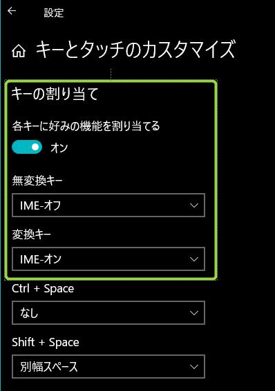 IME「カタカナひらがな」キーで再変換したい 「変換」「無変換」でIMEオンオフを設定済です。 ソフト等仕様不可なのでWindows10の設定でお願いします。 よろしくお願いします。