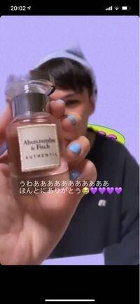 この香水どこのやつですか??