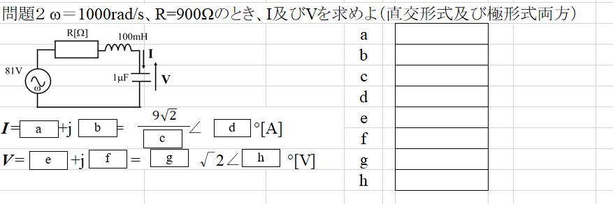 RLC回路での電流が求まりません。 公式に代入をしてやってもえぐい数値になってしまいました。どなたか教えて頂けないでしょうか?