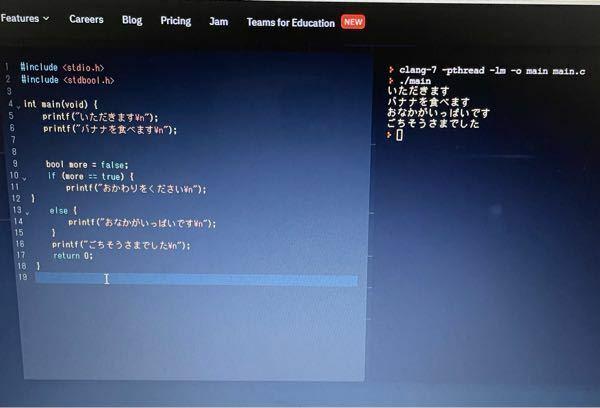 こんにちは。C言語について質問です。 プログラミング初心者です。すっきりわかるC言語入門という本の演習問題で、boolを使ってmoreを定義し、if文を使って作る問題がありましたが、ifとらelseどちらの文も全て表示 されてしまいます。これはどのような現象でしょうか。。。