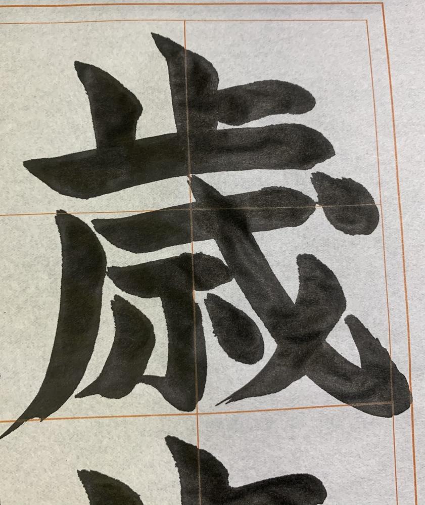 昨年から習字を習い始めたのです。 筆の滲みに関して質問なのですが、 写真の様に全体的に滲み、線がぼやけてしまいます。 特に細かい部分や細い線になると顕著になります。 書くスピードや墨の切り具...