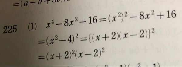 この問題で2行目から3行目になる理由が分かりません 教えて欲しいです