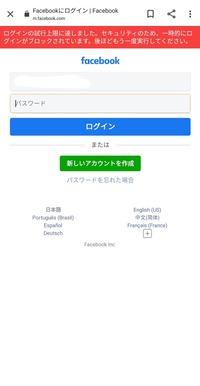 Facebookをログインしよーと思って電話番号とパスワードをいれてログインをしよーとしたらこんな画面になったんですけどどーしたらログインできる んですか?どなたか教えてください