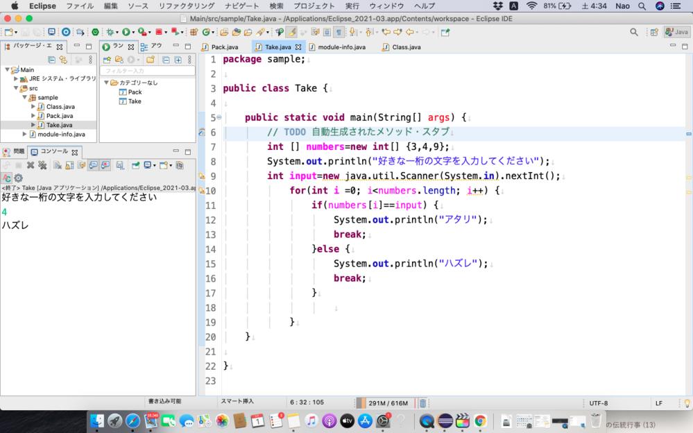 """プログラミング言語のJavaのコーディングについてです。 プログラミング始めて数日の初心者です。配列をfor文のループで回しながら、3つの要素の中に格納した数字{3,4,9}と等しい数字を画面に入力した際、上記3つの数字であれば""""アタリ""""、それ以外の数字を入力した場合は""""ハズレ""""と画面に表示させたいです。 しかし、下記のコードだと、3を入力した時のみ&..."""