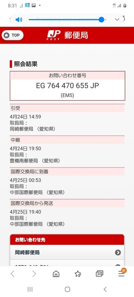 タイにEMSを送ったのですが、4月25日に国際交換局を発送になってから動きがありません。 一体、どういう事なのでしょう?
