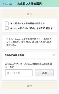 Amazonで急に買えなくなりました。 画像の通り代引きやコンビニ支払いが出来なくなってしまいました。 どうしたらいいでしょうか?