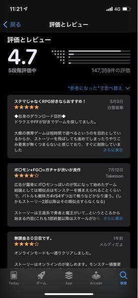 エバーテイルが、ゲームの内容と違う怖い広告を出していました。ひどく炎上していたのですが、なぜかApple Storeでの評価はかなり高水準なものとなっています。これって仕組まれているんじゃないんですかね…? また、日本は中国の広告をネタにしているくせに、こういうことをしていて、元からエバーテイルをプレイしていた方々が、この広告のせいで、批判を浴びていたり白い目で見られていて、非常に可哀想です。 こ