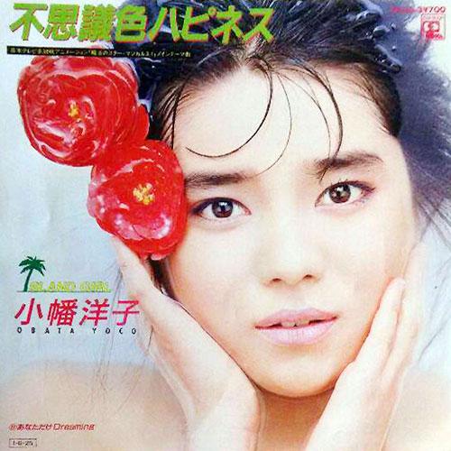 小幡洋子は売れましたか?