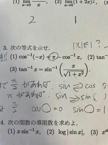 大学の数学です。難しすぎます。 助けて下さい。どうか丁寧に解答お願いします。 大門3の3です。文系なので、優しくお願いします。