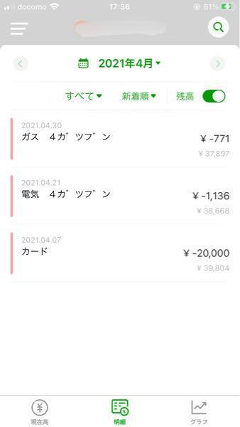 ゆうちょ銀行アプリについて 明細の「カード ¥−20000」のカードってなんですか?身に覚えないのですが