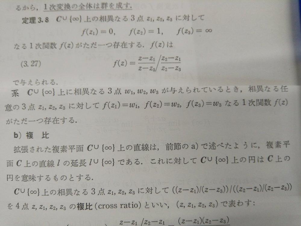 写真で定理3からなぜ系が得られるのか分かりません。 どなたかわかる方がいらっしゃれば教えて下さい。 よろしくお願い致します。