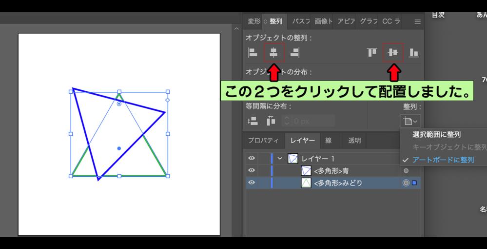 Adobe Illustratorで図形を中央に配置するやり方を教えて下さい。 画像のように2つの同じ大きさの正三角形を ・オブジェクトの整列 ↓ ・水平方向中央に整列 ・垂直方向中央に整列 というやり方で配置したのですが三角形の中心がズレてしまいます。 「中央に配置=中心が同じ」だと思っているのですが そもそもの考え方がまちがっているのでしょうか? 初歩的な事かもしれませんが、どなたか...