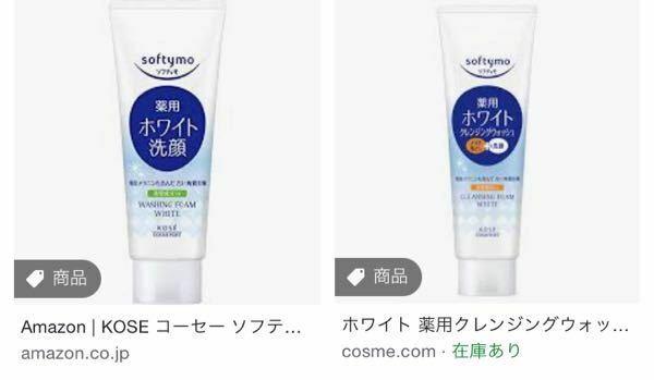 ソフティモ 薬用ホワイトニングクレンジングの口コミが良かったため購入を検討しています。 学生のため毎日のクレンジングが不要なので、洗顔用(画像左)を買おうと思っています。 しかしクレンジングばかり見かけるのですが洗顔用って薬局に置いてありますか?