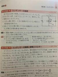 基本例題75の⑵でC1とC2の極板間の電圧をV'とおいているのですが、どうして⑴の時と電圧が変わるのでしょうか。
