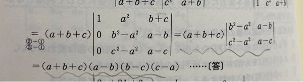 因数分解のもんだいで、 波線下線部の所で途中式がわからないのでおしえていただきたいです!