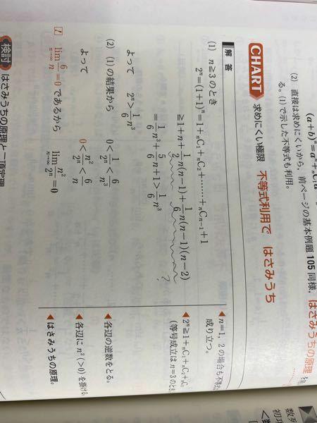 数学の問題について質問です。画像のはてなを書いた部分になる理由がわかりません。どなたかご教授お願いします