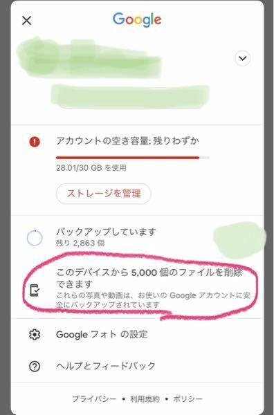 Googleフォトで整理していますが、 【このデーバイスから5000個のファイルを削除します。 これらの写真や動画は、お使いのGoogleアカウントに安全にバックアップされています。 】 と表示されました。 この5000個のファイルを削除しても、Googleフォトで分けたアルバム等の画像が引き続き見られると言うことでしょうか? ストレージが限界みたいでなんとかしたいですが、写真や動画...