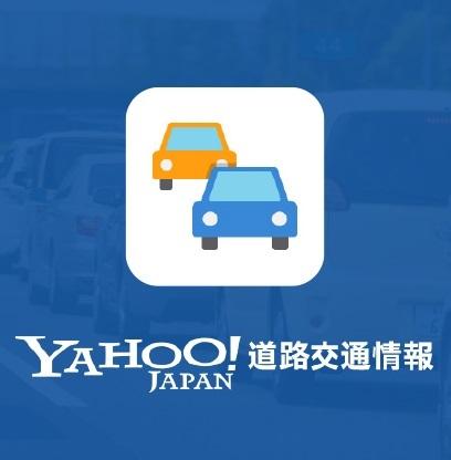 パニック障害でも「Yahoo!道路交通情報」を使えますか??