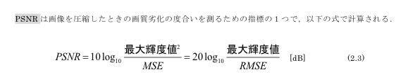 この式を参考に、ppm画像に対するPSNRを考案しC言語でプログラムせよという問題がわかりせん。詳しい方ご教示して頂けると助かります