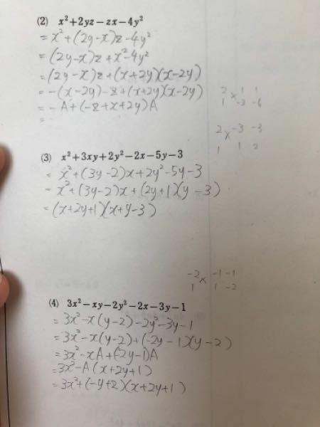 数学の問題を教えてください! 2番と4番の途中式をかきましたが、 この続きがわかりません。