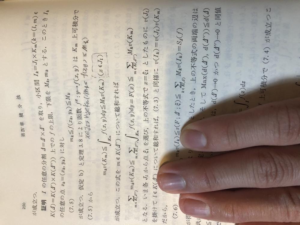 解析学での質問です。 この式をmについて総和すればのところに違和感があります。 kはlとmの組み合わせであり、まずMk等はmに依存するはずで、(7.5)の次の不等式はk固定の任意のmで成り立たな...