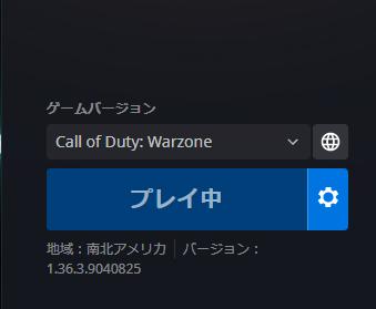 PC版 COD WARZONEが起動しない CoDWARZONEをDLして.終わったのでプレイをクリックしたんですが 何も起きませんプレイ中と出ていますが何も起動していません.これはどうすれば治りますか?一応スペックは足りていると思います