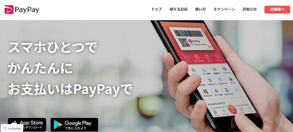 paypayはスマホだけではなく、パソコンからもログインできるようになったと聞きました。 https://www.watch.impress.co.jp/docs/news/1302428.html それで、ログインしようとしたのですが https://paypay.ne.jp/ ページ内をざっと見てもログインボタンが見当たりません。 どの辺りに有るのでしょう? また、お問い合わせ窓口とか...