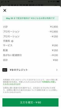 UberEATSで初回3000円引きクーポンを使い注文しようとしているのですが、何故か60円だけ支払いが発生します。 何故でしょうか??