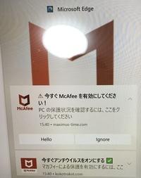 Windows10の通知管理の画面で Microsoft edge mcafee 今すぐアンチウイルスをオンにする 問い案内の右にチェックボックスがついています。 マカフィーによる保護を有効にするには ここをクリックして下さい その下にMaximus-time.com  と書かれています。 Maximusのサイトを探したがnot found とでます。かなり怪しいサイトだと思うのですが、頻...