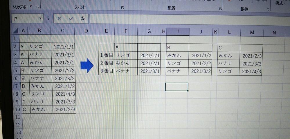 エクセルで例のような一覧から、ABCの分類毎に日付順でデータを抽出したいです。 日常のデータの編集、入力は左側の一覧データの日付だけで、右側の分類毎データへ自動で抽出されるように(一番近い日付の物の確認を容易に)したいのですが、うまく数式が書けません。ただ単に全体から日付の1番目2番目3番目のデータを抽出する、というのはできるのですが、「分類Aの中で」日付が○番目の品名、日付という数式が書け...