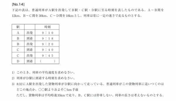 (3)の解説を知りたいです(>_<;) よろしくお願いします。 解答・・・Cよりおよそ4キロ手前